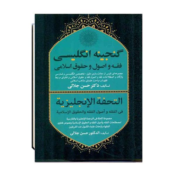 گنجینه-انگلیسی-فقه-و-اصول-و-حقوق-اسلامی