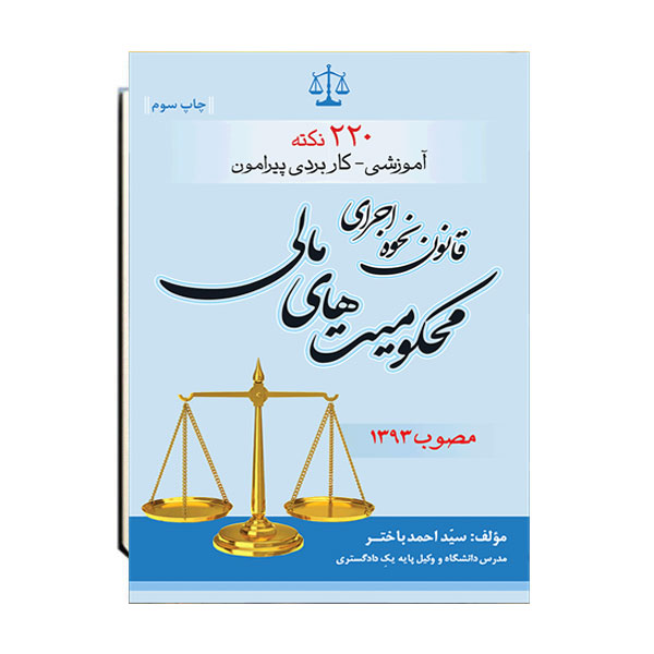 220-نکته-آموزشی-کاربردی-پیرامون-قانون-نحوه-ی-اجرای-محکومیت-های-مالی