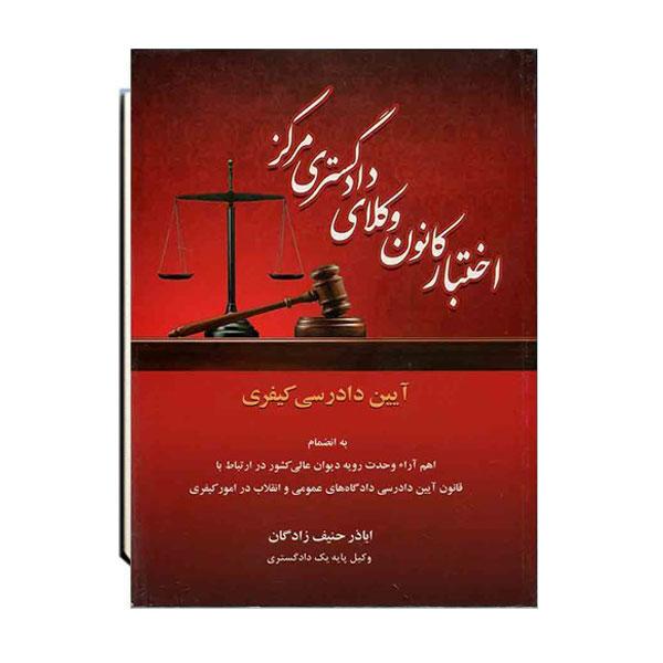 اختبار-کانون-وکلای-دادگستری-مرکزی