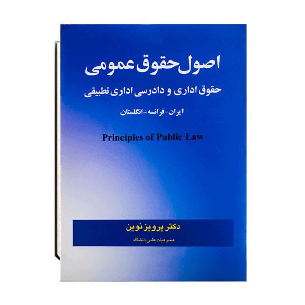 اصول حقوق عمومی