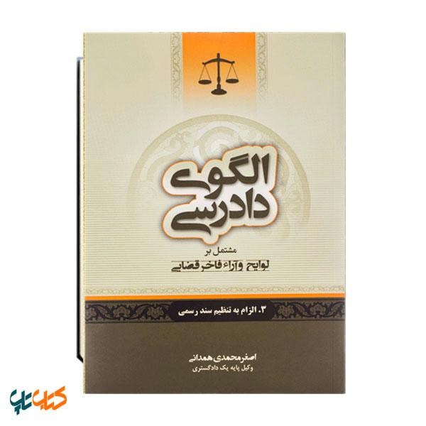 الگوی دادرسی جلد3 الزام به تنظیم سند رسمی