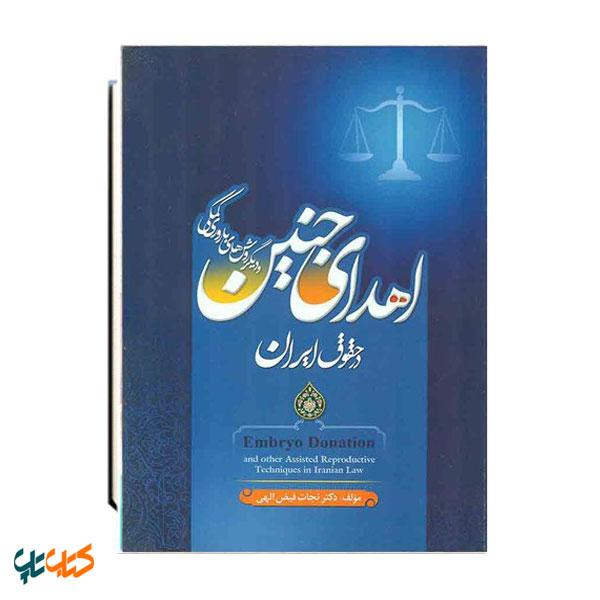 اهدای جنین و دیگر روش های باروری کمکی در حقوق ایران