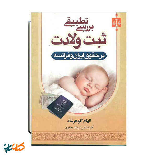 بررسی تطبیقی ثبت ولادت در حقوق ایران و فرانسه