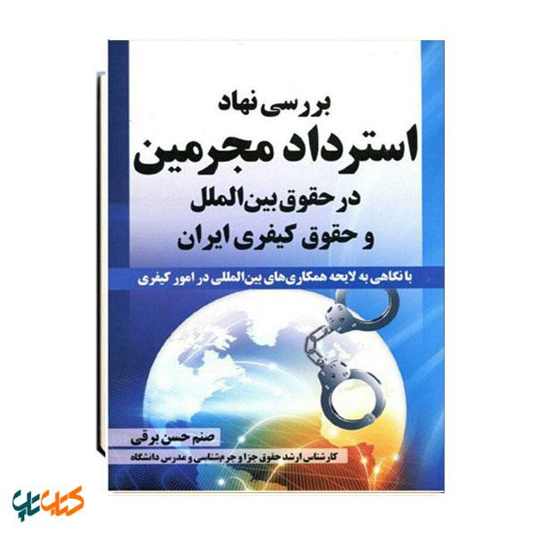 بررسی نهاد استرداد مجرمین در حقوق بین الملل و حقوق کیفری ایران با نگاهی به لایحه همکاری های بین المللی در امور کیفری
