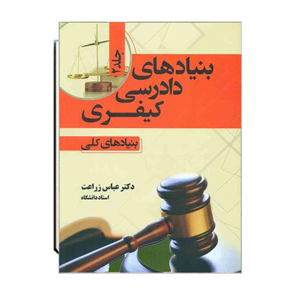 بنیاد-های-دادرسی-کیفری-(بنیادهای-کلی)-جلد-دوم