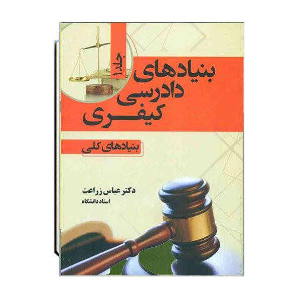 بنیاد-های-دادرسی-کیفری-(بنیاد-های-کلی)-جلد-اول