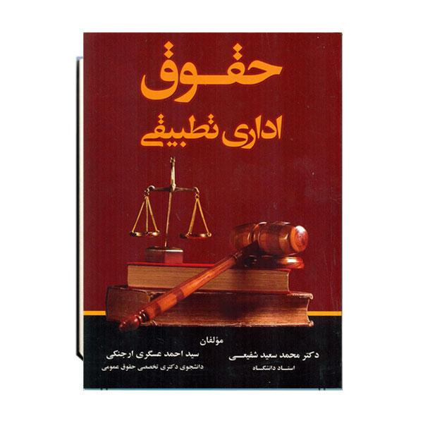 حقوق اداری تطبیقی شفیعی