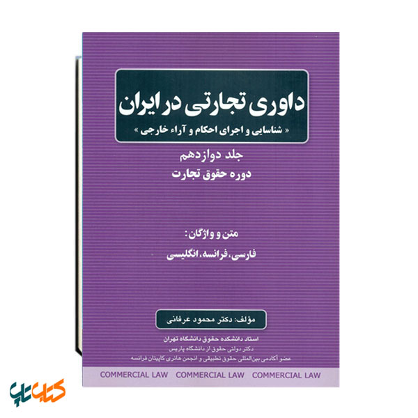 حقوق تجارت جلد دوازدهم داوری تجارتی در ایران