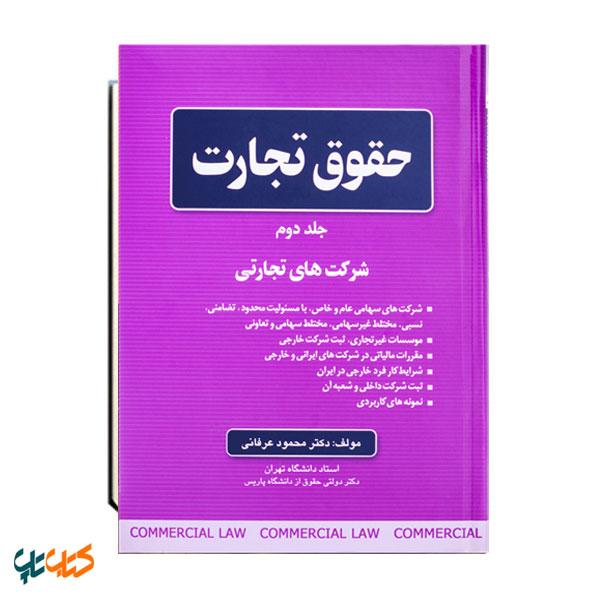 حقوق تجارت جلد دوم شرکت های تجارتی