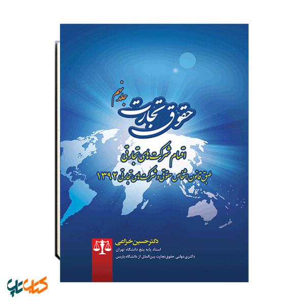 حقوق تجارت جلد نهم اقسام شرکت های تجارتی طبق قانون اشخاص حقوقی و شرکت های تجارتی 1392