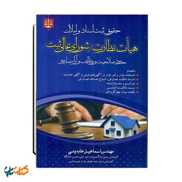 حقوق ثبت اسناد و املاک( هیات نظارت / شورای عالی ثبت)