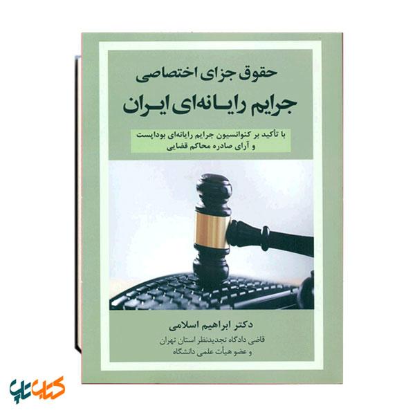 حقوق جزای اختصاصی جرایم رایانه ای ایران