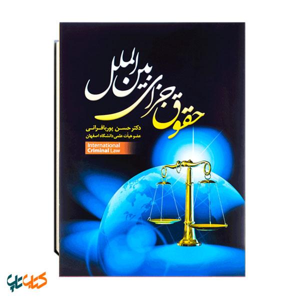 حقوق جزای بین الملل