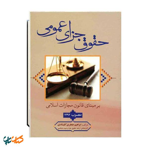 حقوق جزای عمومی بر مبنای قانون مجازات اسلامی مصوب 1392