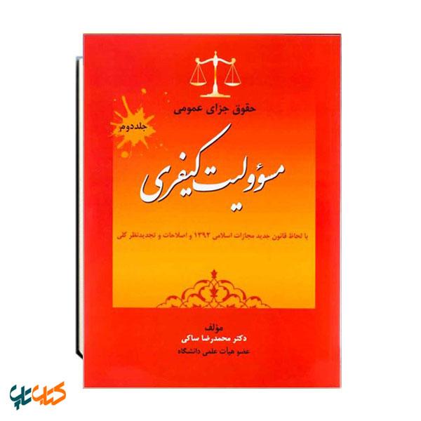 حقوق جزای عمومی جلد دوم مسئولیت کیفری
