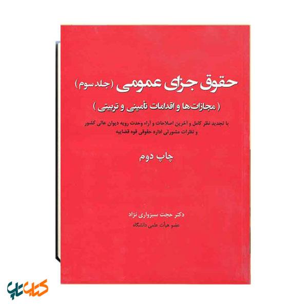 حقوق جزای عمومی جلد سوم مجازات ها و اقدامات تامینی و تربیتی - حجت سبزواری نژاد