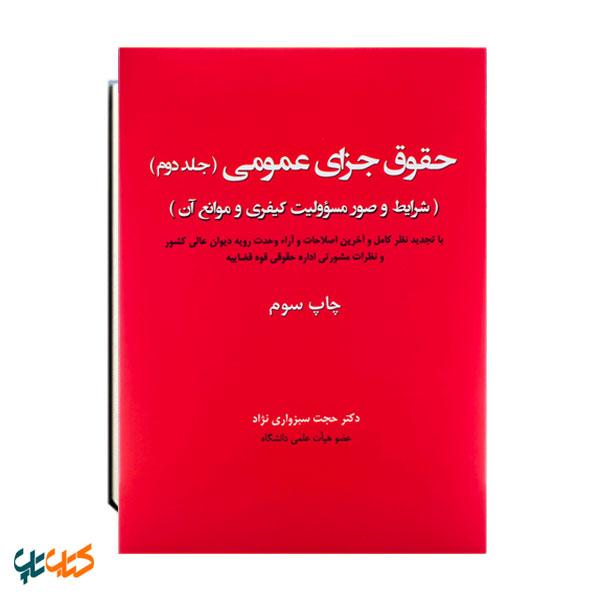 حقوق جزای عمومی 1و2 جلد اول بر اساس قانون مجازات اسلامی 1392