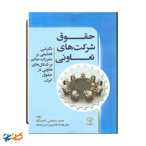 حقوق شرکت های تعاونی (نگرشی تحلیلی بر مقررات حاکم بر تشکل های تعاونی در حقوق ایران )