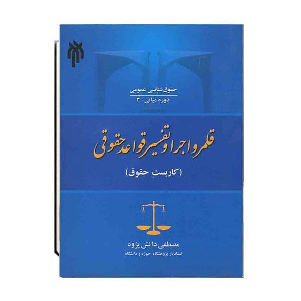 حقوق شناسی عمومی، قلمرو اجرا و تفسیر قواعد حقوقی
