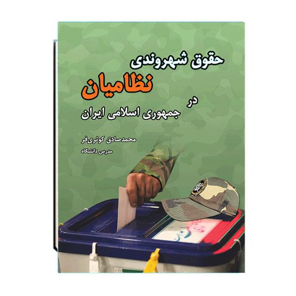 حقوق شهروندی نظامیان در جمهوری اسلامی ایران