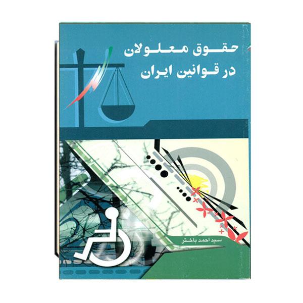 حقوق معلولین در قوانین ایران