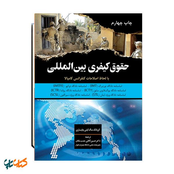 حقوق کیفری بین المللی-حسين آقائي