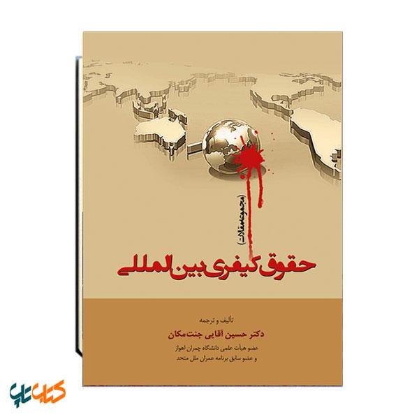 حقوق کیفری بین المللی مجموعه مقالات