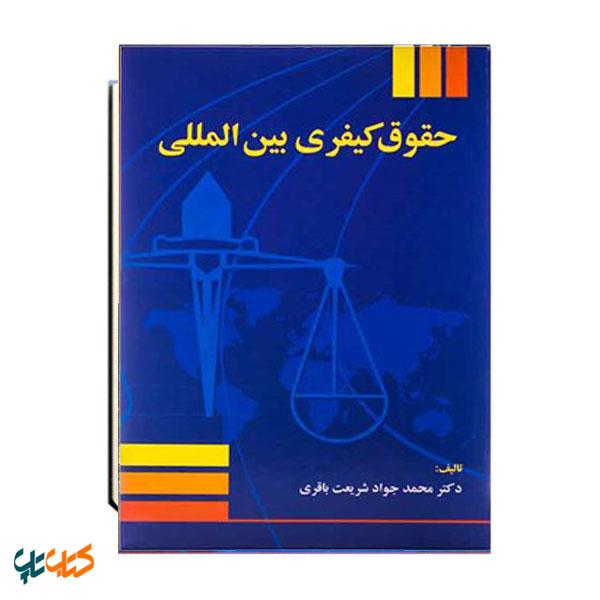 حقوق کیفری بین المللی