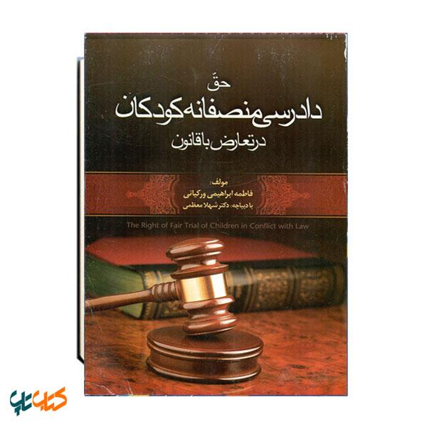 حق دادرسی منصفانه کودکان در تعارض با قانون