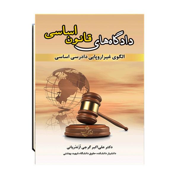 دادگاه-های-قانون-اساسی-الگوی-غیر-اروپایی-دادرسی-اساسی