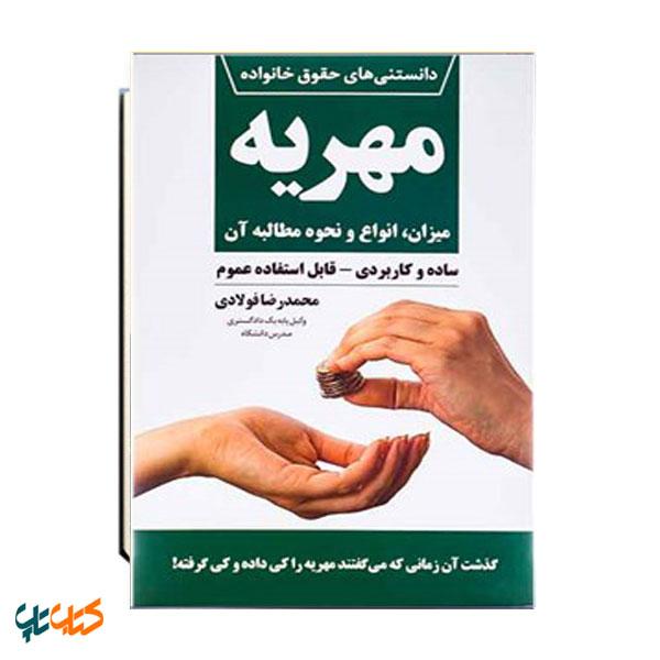 دانستنی های حقوق خانواده 2 مهریه،میزان،انواع و نحوه مطالبه آن