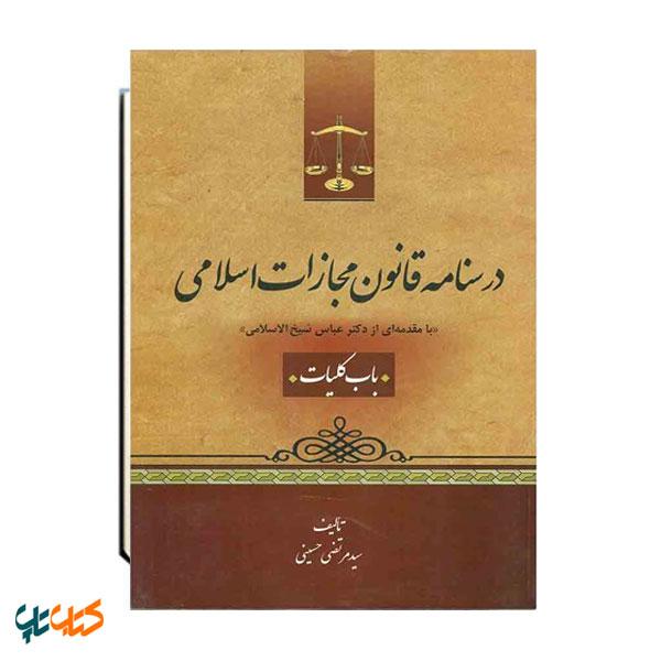درسنامه قانون مجازات اسلامی باب کلیات