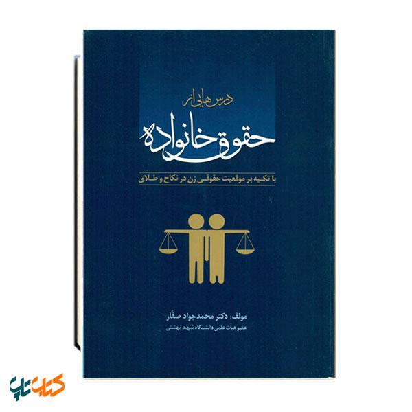 درس هایی از حقوق خانواده