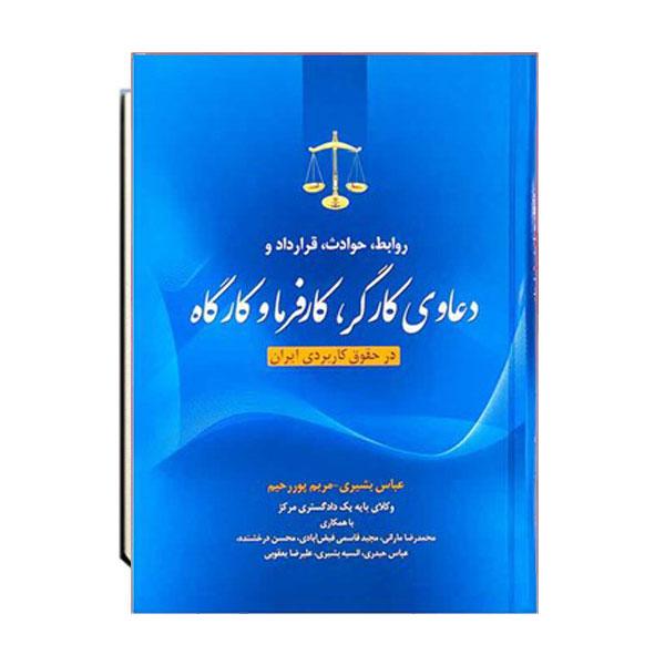 روابط، حوادث، قرارداد و دعاوی کارگر، کارفرما و کارگاه در حقوق کاربردی ایران