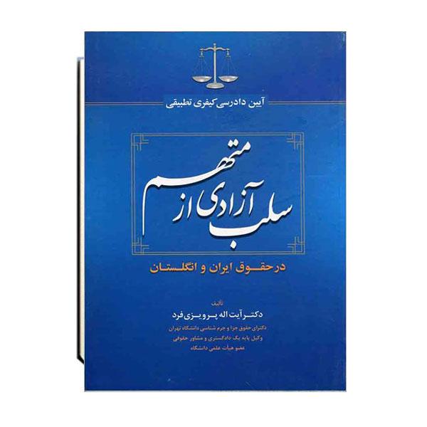 سلب-ازادی-از-متهم-در-حقوق-ایران-و-انگلستان