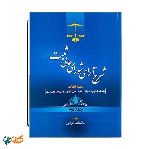 شرح آرا شورای عالی ثبت جلد دوم