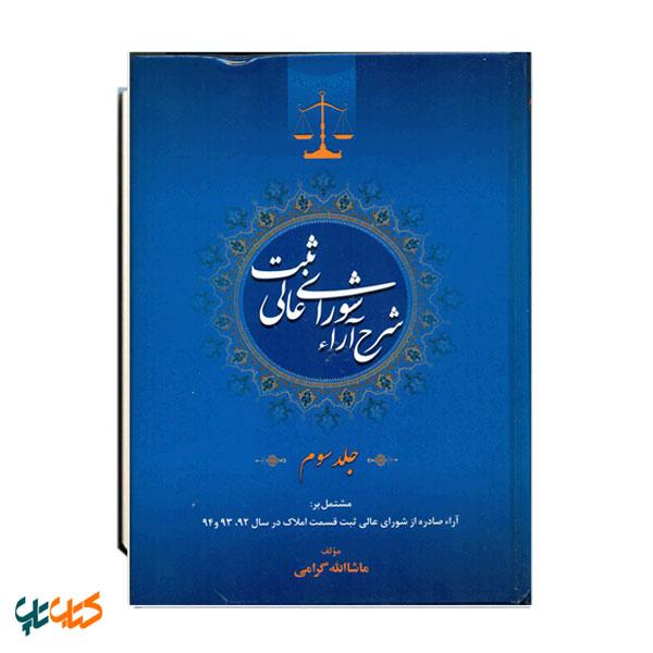 شرح آراء شورای عالی ثبت جلد سوم
