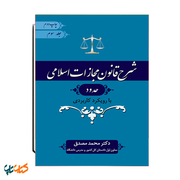 شرح قانون مجازات اسلامی حدود جلد سوم