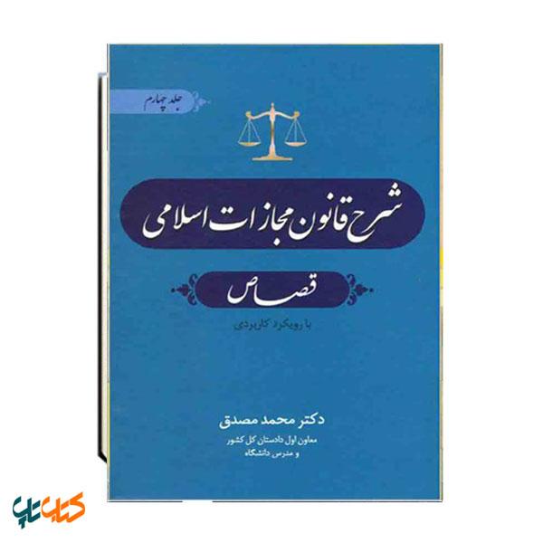 شرح قانون مجازات اسلامی قصاص جلد چهارم