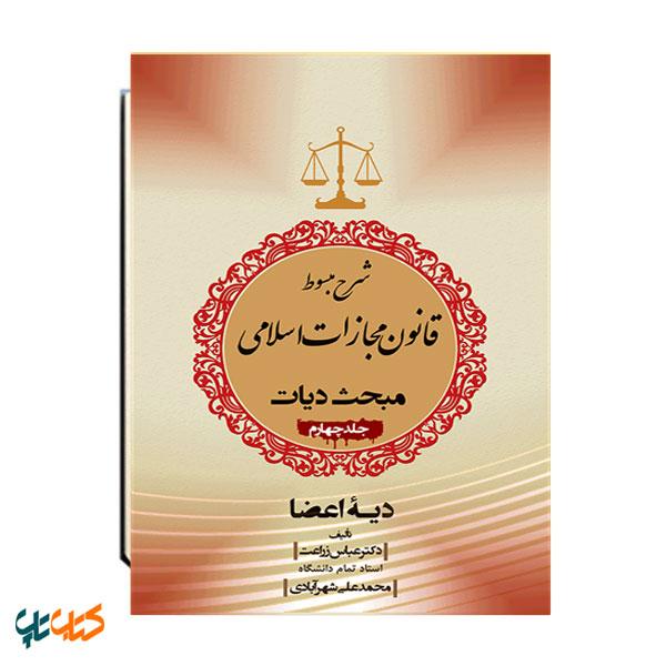 شرح مبسوط قانون مجازات اسلامی بخش دیات جلد چهارم