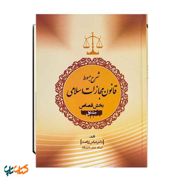 شرح مبسوط قانون مجازات اسلامی بخش قصاص جلد اول