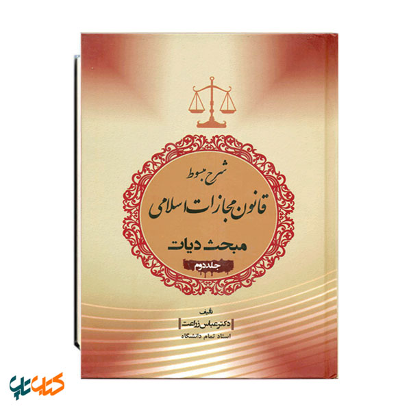 شرح مبسوط قانون مجازات اسلامی مبحث دیات جلد دوم