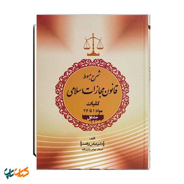 شرح مبسوط قانون مجازات اسلامی کلیات مواد 1 تا 26 جلد اول