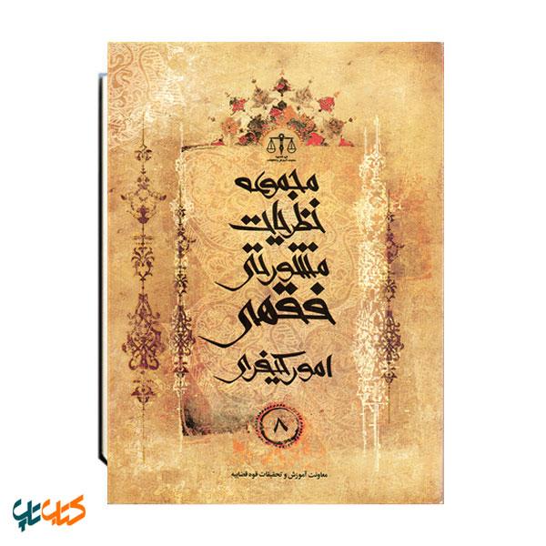 مجموعه نظریات مشورتی فقهی امور کیفری جلد 8