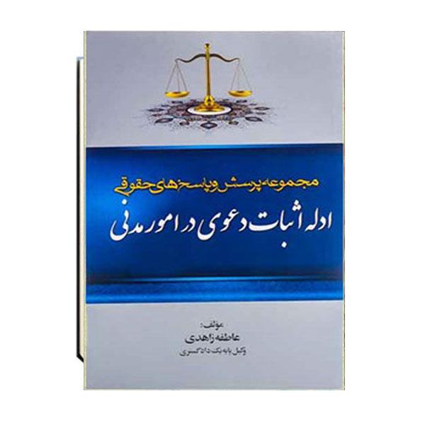مجموعه-پرسش-و-پاسخ-های-حقوقی-ادله-اثبات-دعوی-در-امور-مدنی