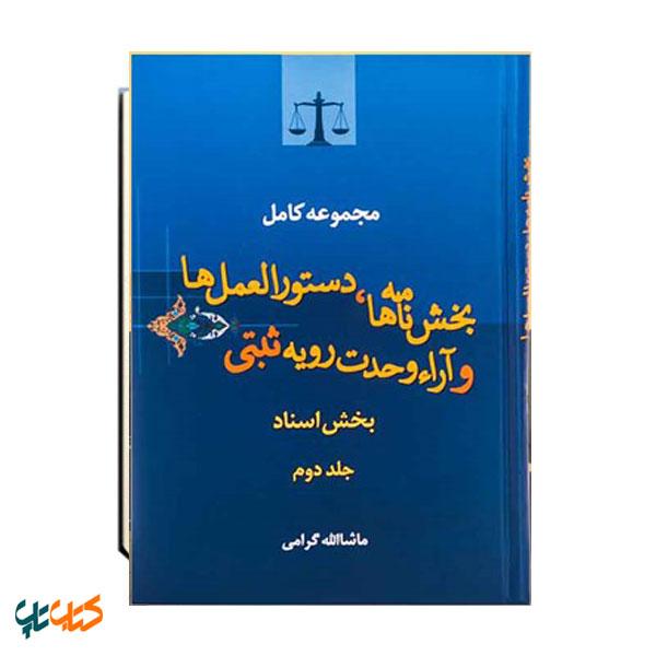 مجموعه کامل بخش نامه ها، دستورالعمل ها و آرا وحدت رویه ثبتی بخش اسناد / جلد دوم