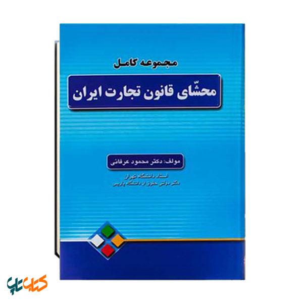 مجموعه کامل محشای قانون تجارت ایران