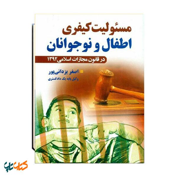 مسئولیت کیفری اطفال و نوجوانان در قانون مجازات اسلامی 1392
