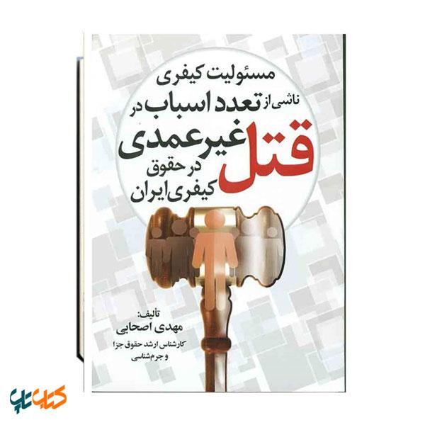 مسئولیت کیفری ناشی از تعدد اسباب در قتل غیر عمدی در حقوق کیفری ایران