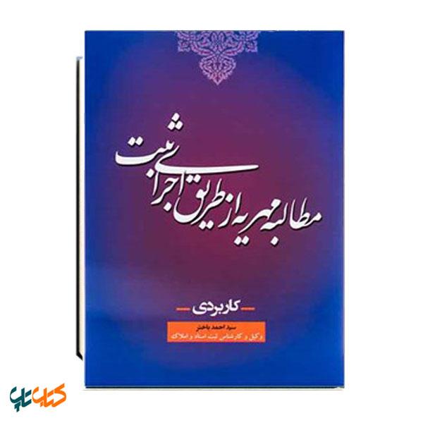 مطالبه مهریه از طریق اجرای ثبتکاربردی